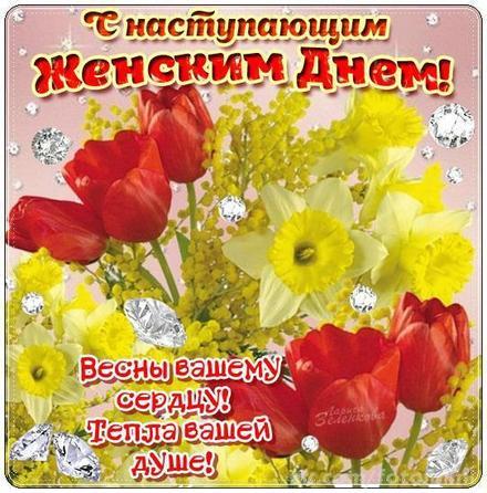Открытка, картинка, 8 марта, открытка на 8 марта, открытка с 8 марта, букет цветов. Открытки  Открытка, картинка, 8 марта, открытка на 8 марта, открытка с 8 марта, поздравление на 8 марта, поздравление с 8 марта, картинка 8 марта, картинка с 8 марта, международный женский день скачать бесплатно онлайн скачать открытку бесплатно | 123ot