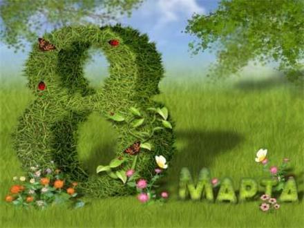 Открытка на 8 Марта полянка. Открытки  Яркая открытка на 8 Марта Весенняя полянка скачать бесплатно онлайн скачать открытку бесплатно | 123ot