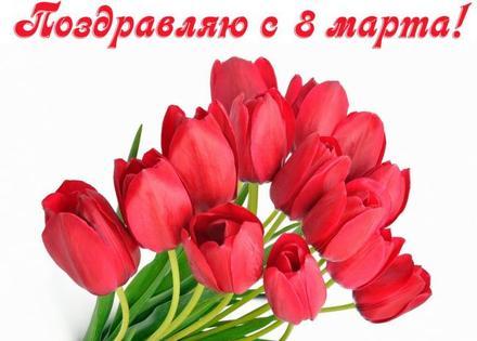 Открытка на 8 Марта Нежные тюльпаны. Открытки  Открытка на 8 Марта Нежные розовые тюльпаны скачать бесплатно онлайн скачать открытку бесплатно | 123ot