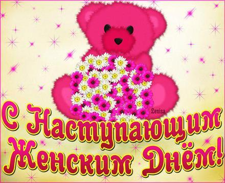 Открытка, картинка, 8 марта, открытка на 8 марта, открытка с 8 марта, мишка. Открытки  Открытка, картинка, 8 марта, открытка на 8 марта, открытка с 8 марта, поздравление на 8 марта, поздравление с 8 марта, картинка 8 марта, картинка с 8 марта, международный женский день скачать бесплатно онлайн скачать открытку бесплатно | 123ot
