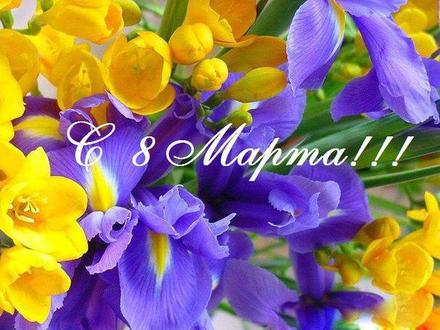 Открытка, картинка, 8 марта, открытка на 8 марта, цветы. Открытки  Открытка, картинка, 8 марта, открытка на 8 марта, открытка с 8 марта, поздравление на 8 марта, поздравление с 8 марта, картинка 8 марта, картинка с 8 марта, международный женский день скачать бесплатно онлайн скачать открытку бесплатно   123ot