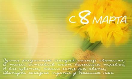 Весенняя открытка на 8 Марта Стихи. Открытки  Весенняя открытка на 8 Марта Стихи и цветочек скачать бесплатно онлайн скачать открытку бесплатно   123ot