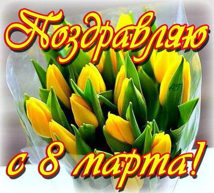 Открытка, картинка, 8 марта, открытка на 8 марта, открытка с 8 марта, тюльпаны, букет. Открытки  Открытка, картинка, 8 марта, открытка на 8 марта, открытка с 8 марта, поздравление на 8 марта, поздравление с 8 марта, картинка 8 марта, картинка с 8 марта, международный женский день скачать бесплатно онлайн скачать открытку бесплатно   123ot