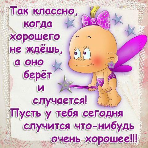 Добрый день открытки прикольные пожелания, русский народ открытка
