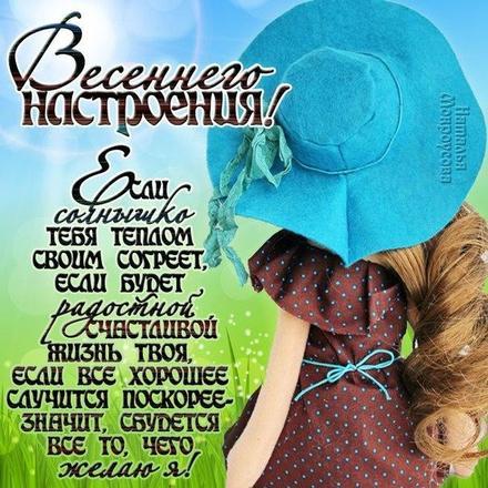 Открытка хорошего весеннего настроения, улыбайся, голубая шляпка, голубая, синяя шапочка, кукла, девочка, пожелание отличного настроения! скачать открытку бесплатно | 123ot