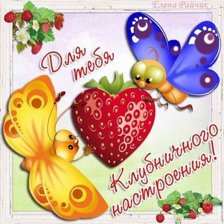 Открытка хорошего настроения, улыбайся, клубничка, бабочки, пожелание отличного настроения! скачать открытку бесплатно | 123ot