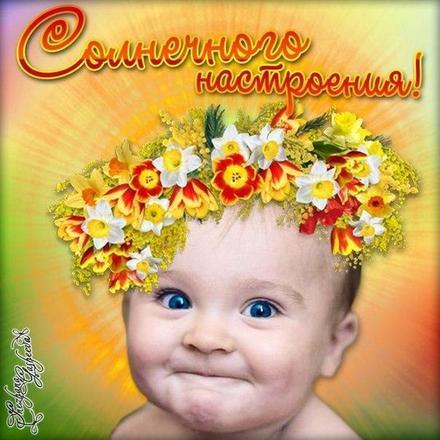 Открытка хорошего настроения, ребенок в венке из цветов, улыбайся, пожелание отличного настроения! скачать открытку бесплатно | 123ot