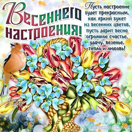 Яркая открытка весеннего хорошего настроения, улыбайся, пожелание отличного настроения! скачать открытку бесплатно   123ot