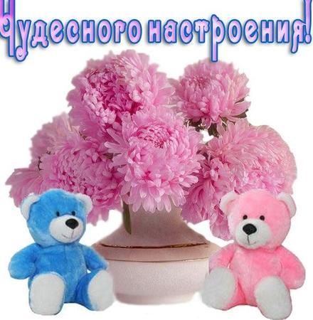 Нежная открытка хорошего настроения, улыбайся, розовые нежные пионы и мишки, цветы и игрушки, пожелание отличного настроения! скачать открытку бесплатно | 123ot