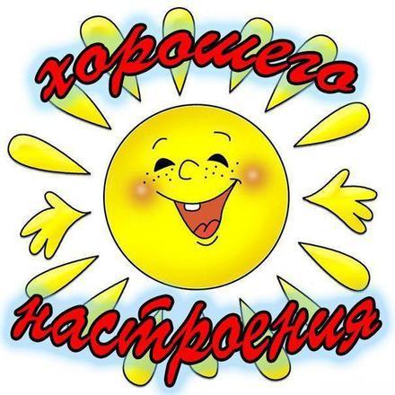Открытка хорошего настроения, веселое солнце, радость, улыбайся, пожелание отличного настроения! скачать открытку бесплатно   123ot