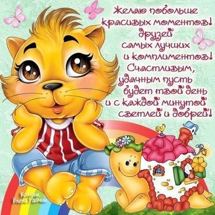 Милая открытка хорошего настроения, котик, улитка, стишок, улыбайся, пожелание отличного настроения! скачать открытку бесплатно | 123ot