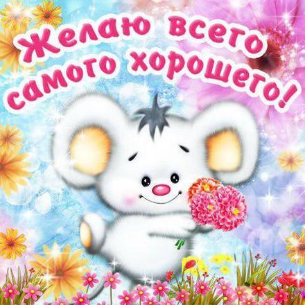 Открытка хорошего настроения, улыбайся, пожелание отличного настроения! Пушистая мышка, мышь, цветочки, сказка! скачать открытку бесплатно   123ot