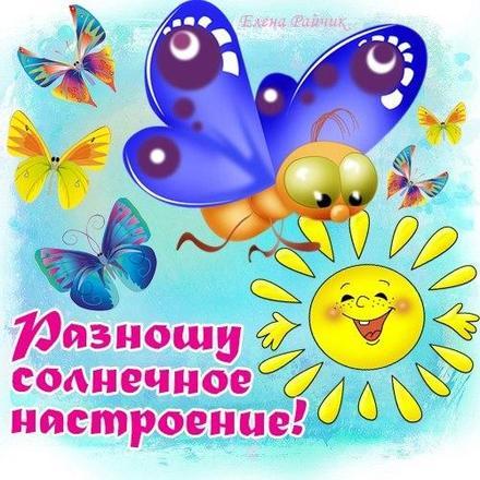 Детская открытка хорошего настроения, улыбайся, солнце, бабочка, пожелание отличного настроения! скачать открытку бесплатно | 123ot