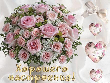 Нежная открытка хорошего настроения, букет роз, розы, сердечки, улыбайся, пожелание отличного настроения! скачать открытку бесплатно | 123ot
