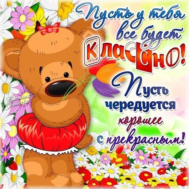 Поздравления с днем рождения пусть будет настроение хорошим