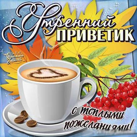Открытка привет, приветик! Открытка привет с кофе! Осенняя открытка привет! Кофе и рябина. Ягоды рябины. Осенние листья! Картинка привет, приветик! скачать открытку бесплатно | 123ot