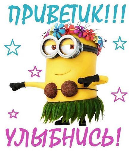 Открытка привет, приветик! Открытка привет с миньоном! Открытка с желтым миньоном! Миньон с кокосами, миньон с цветочками! Картинка привет, приветик! скачать открытку бесплатно | 123ot