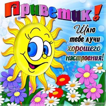 Яркая и веселая открытка привет, приветик! Солнечная открытка привет! Открытка с солнцем! Картинка привет, приветик! скачать открытку бесплатно | 123ot