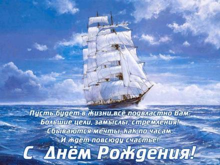 открытка на день рождения для мужчины Парусник. Открытки  открытка на день рождения для мужчины корабль парусник скачать бесплатно онлайн скачать открытку бесплатно | 123ot