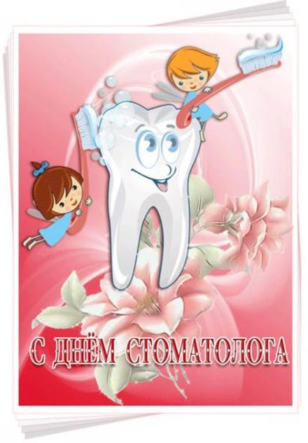 Открытка, картинка, День стоматолога, профессиональный праздник, стоматолог, с днём стоматолога, международный день стоматолога, поздравление, 9 февраля, доктор, зуб, зубная щетка. Открытки  Открытка, картинка, День стоматолога, профессиональный праздник, стоматолог, с днём стоматолога, международный день стоматолога, поздравление, 9 февраля, доктор, зуб, зубная щетка, малыши скачать бесплатно онлайн скачать открытку бесплатно | 123ot