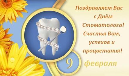Открытка, картинка, День стоматолога, профессиональный праздник, стоматолог, с днём стоматолога, международный день стоматолога, поздравление, 9 февраля, цветы. Открытки  Открытка, картинка, День стоматолога, профессиональный праздник, стоматолог, с днём стоматолога, международный день стоматолога, поздравление, 9 февраля, цветы, праздник скачать бесплатно онлайн скачать открытку бесплатно | 123ot
