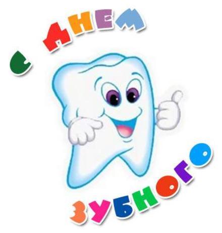 Открытка, картинка, День стоматолога, профессиональный праздник, стоматолог, с днём стоматолога, международный день стоматолога, поздравление, 9 февраля, день зубного. Открытки  Открытка, картинка, День стоматолога, профессиональный праздник, стоматолог, с днём стоматолога, международный день стоматолога, поздравление, 9 февраля, день зубного, зуб скачать бесплатно онлайн скачать открытку бесплатно | 123ot