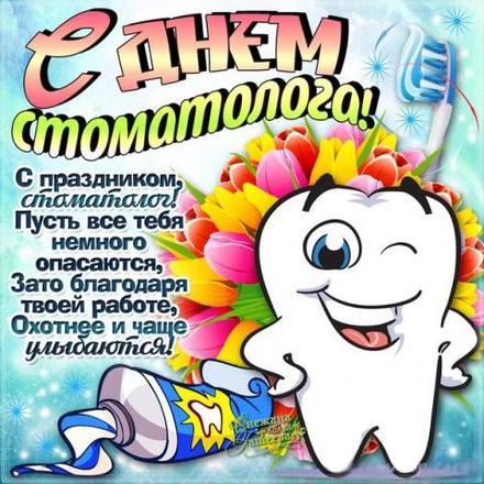 Открытка, картинка, День стоматолога, профессиональный праздник, стоматолог, с днём стоматолога, международный день стоматолога, поздравление, зуб. Открытки  Открытка, картинка, День стоматолога, профессиональный праздник, стоматолог, с днём стоматолога, международный день стоматолога, поздравление, зуб, прикол скачать бесплатно онлайн скачать открытку бесплатно | 123ot