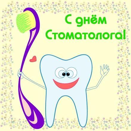 Открытка, картинка, День стоматолога, профессиональный праздник, стоматолог. Открытки  Открытка, картинка, День стоматолога, профессиональный праздник, стоматолог, с днём стоматолога скачать бесплатно онлайн скачать открытку бесплатно | 123ot