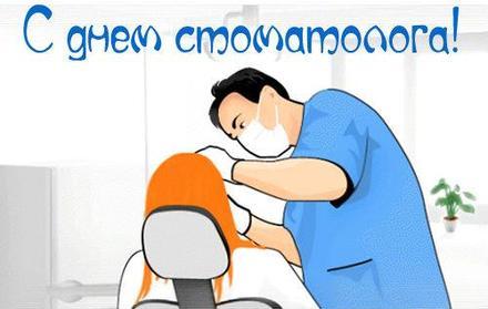 Открытка, картинка, День стоматолога, профессиональный праздник, стоматолог, с днём стоматолога, международный день стоматолога, поздравление, 9 февраля, врач. Открытки  Открытка, картинка, День стоматолога, профессиональный праздник, стоматолог, с днём стоматолога, международный день стоматолога, поздравление, 9 февраля, врач, пациент скачать бесплатно онлайн скачать открытку бесплатно | 123ot