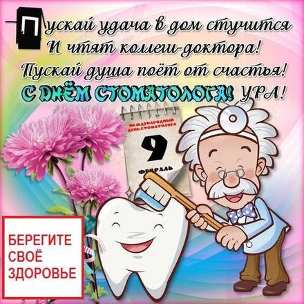 Открытка, картинка, День стоматолога, профессиональный праздник, стоматолог, с днём стоматолога, международный день стоматолога, поздравление, 9 февраля, доктор. Открытки  Открытка, картинка, День стоматолога, профессиональный праздник, стоматолог, с днём стоматолога, международный день стоматолога, поздравление, 9 февраля, доктор, врач скачать бесплатно онлайн скачать открытку бесплатно | 123ot