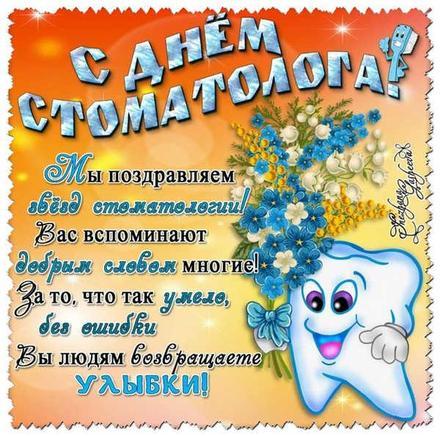 Открытка, картинка, День стоматолога, профессиональный праздник, стоматолог, с днём стоматолога, международный день стоматолога, поздравление, 9 февраля, поздравление в стихах. Открытки  Открытка, картинка, День стоматолога, профессиональный праздник, стоматолог, с днём стоматолога, международный день стоматолога, поздравление, 9 февраля, поздравление в стихах, цветы скачать бесплатно онлайн скачать открытку бесплатно | 123ot