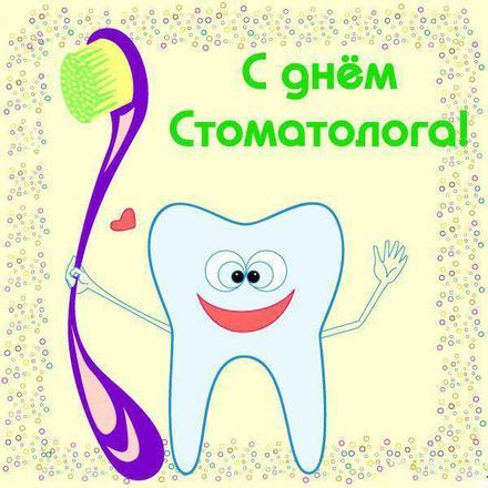 Открытка, картинка, День стоматолога, профессиональный праздник, стоматолог, с днём стоматолога, международный день стоматолога, поздравление, 9 февраля, зуб. Открытки  Открытка, картинка, День стоматолога, профессиональный праздник, стоматолог, с днём стоматолога, международный день стоматолога, поздравление, 9 февраля, зуб, зубная щетка скачать бесплатно онлайн скачать открытку бесплатно | 123ot