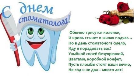 Открытка, картинка, День стоматолога, профессиональный праздник, стоматолог, с днём стоматолога, международный день стоматолога, поздравление, 9 февраля, стихи, цветы. Открытки  Открытка, картинка, День стоматолога, профессиональный праздник, стоматолог, с днём стоматолога, международный день стоматолога, поздравление, 9 февраля, стихи, цветы, зуб скачать бесплатно онлайн скачать открытку бесплатно   123ot