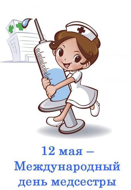 Открытка, картинка, день медсестры, поздравление, медсестра. Открытки  Открытка, картинка, день медсестры, поздравление, медсестра, 12 мая скачать бесплатно онлайн скачать открытку бесплатно | 123ot