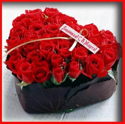 Прикольная открытка на 8 Марта Букет роз. Открытки  Прикольная открытка на 8 Марта Букет роз в виде сердца скачать бесплатно онлайн скачать открытку бесплатно   123ot