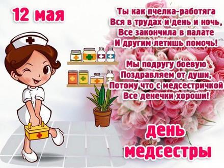 Открытка, день медсестры, поздравление, медсестра, 12 мая, Международный день медицинской сестры, праздник, стихи, цветы. Открытки  Открытка, картинка, день медсестры, поздравление, медсестра, 12 мая, Международный день медицинской сестры, праздник, стихи, цветы скачать бесплатно онлайн скачать открытку бесплатно | 123ot