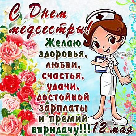 Открытка, день медсестры, поздравление, медсестра, 12 мая, Международный день медицинской сестры, праздник, пожелание. Открытки  Открытка, картинка, день медсестры, поздравление, медсестра, 12 мая, Международный день медицинской сестры, праздник, пожелание скачать бесплатно онлайн скачать открытку бесплатно | 123ot