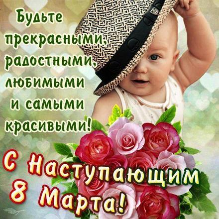 Прикольная открытка на 8 марта малыш в шляпе и букет цветов. Открытки  Прикольная открытка на 8 марта малыш в шляпе дарит букет цветов! скачать бесплатно онлайн скачать открытку бесплатно   123ot
