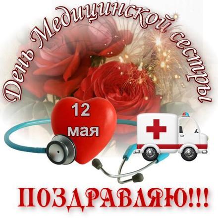 Открытка, картинка, день медсестры. Открытки  Открытка, картинка, день медсестры, поздравление скачать бесплатно онлайн скачать открытку бесплатно | 123ot