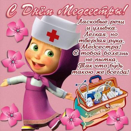 Открытка, картинка, День медсестры, 12 мая, медсестра, Международный день медицинской сестры, поздравление, стихи, Маша. Открытки  Открытка, картинка, День медсестры, 12 мая, медсестра, Международный день медицинской сестры, поздравление, стихи, Маша из мультика скачать бесплатно онлайн скачать открытку бесплатно | 123ot