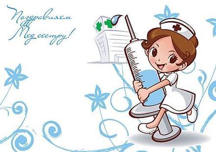 Открытка, День медсестры, 12 мая, медсестра, Международный день медицинской сестры, поздравление, праздник, шприц. Открытки  Открытка, картинка, День медсестры, 12 мая, медсестра, Международный день медицинской сестры, поздравление, праздник, шприц скачать бесплатно онлайн скачать открытку бесплатно | 123ot