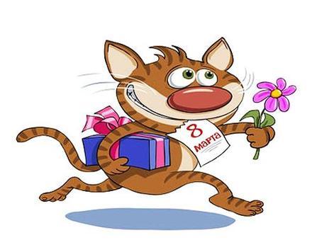 Открытка на 8 марта Кот с подарком. Открытки  Открытка на 8 марта Кот бежит, несет подарок! скачать бесплатно онлайн скачать открытку бесплатно   123ot