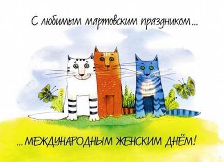 Открытка на 8 марта Мартовский праздник. Открытки  Открытка на 8 марта Мартовские коты скачать бесплатно онлайн скачать открытку бесплатно | 123ot