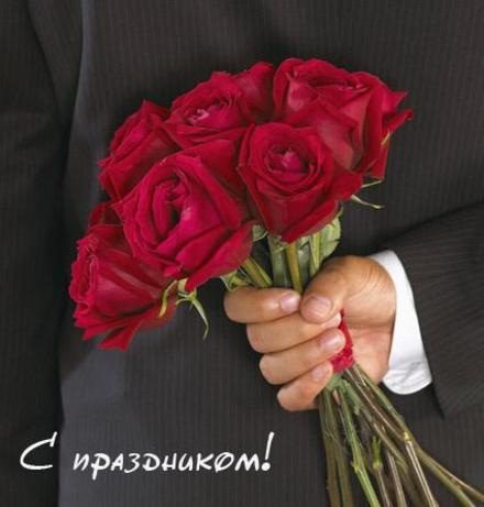 Открытка на 8 марта букет роз. Открытки  Открытка на 8 марта букет роз за спиной скачать бесплатно онлайн скачать открытку бесплатно   123ot
