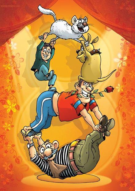 Открытка на 8 марта Цирк. Открытки  Прикольная открытка на 8 марта Цирк скачать бесплатно онлайн скачать открытку бесплатно | 123ot