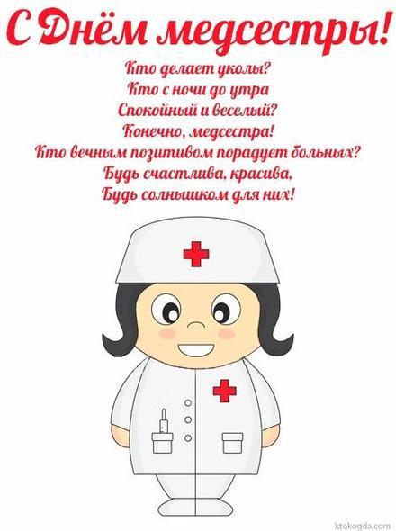 Открытка, День медсестры, 12 мая, медсестра, Международный день медицинской сестры, поздравление, стихи. Открытки  Открытка, картинка, День медсестры, 12 мая, медсестра, Международный день медицинской сестры, поздравление, стихи скачать бесплатно онлайн скачать открытку бесплатно | 123ot