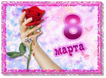 Открытка на 8 Марта Роза в руке. Открытки  Открытка на 8 Марта Красивая роза в руке скачать бесплатно онлайн скачать открытку бесплатно | 123ot