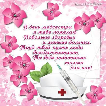 Открытка, картинка, День медсестры, 12 мая, медсестра, Международный день медицинской сестры, поздравление, стихи, шприц. Открытки  Открытка, картинка, День медсестры, 12 мая, медсестра, Международный день медицинской сестры, поздравление, стихи, шприц, шапочка скачать бесплатно онлайн скачать открытку бесплатно | 123ot