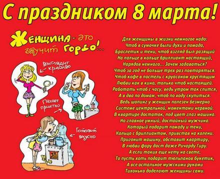 Открытка на 8 Марта красная. Открытки  Открытка на 8 Марта Женщина - это звучит гордо скачать бесплатно онлайн скачать открытку бесплатно   123ot