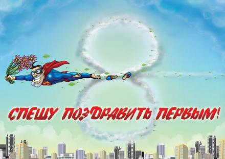 Открытка на 8 марта супермен спешит поздравить. Открытки  Открытка на 8 марта супермен спешит поздравить вас первым! скачать бесплатно онлайн скачать открытку бесплатно   123ot